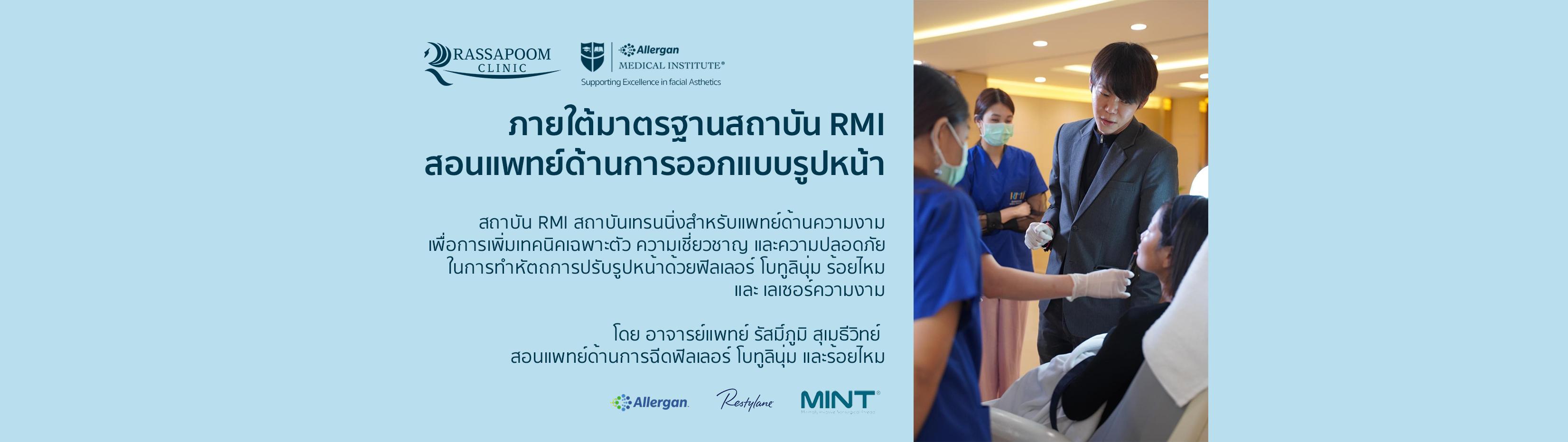 allergan-ami-rassapoom-clinic
