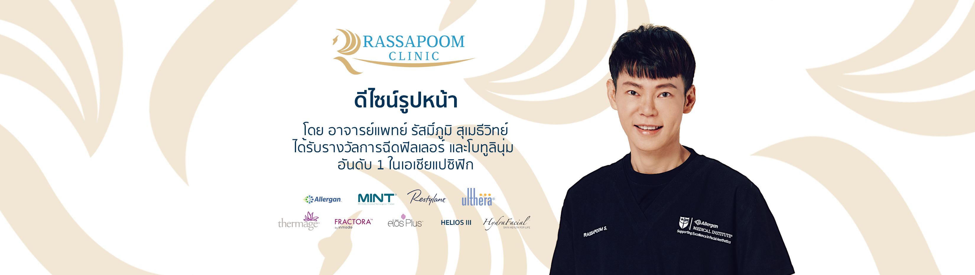 rassapoom-skin-clinic-filler